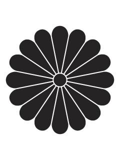 十六菊紋の携帯待受